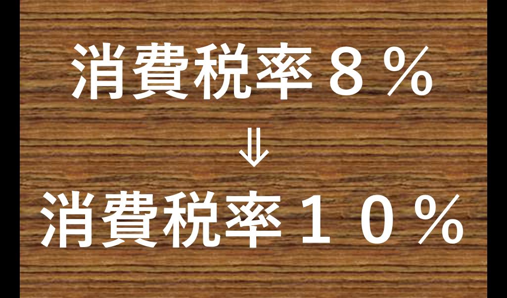 消費税率10%改定
